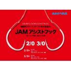 シーフロアコントロール JAMアシストフック 2/0・3/0 各種2本入