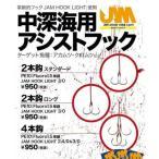 シーフロアコントロール JAMフックライト3/0 中深海用アシストフック 2本針・4本針