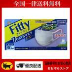 フィッティ マスク やや大きめサイズ 60枚入 1箱 ホワイト 7DAYS EXプラス 玉川衛材