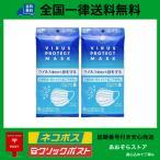 クレベ&アンド ウィルスプロテクトマスク ふつうサイズ 5枚入 個包装 クレベリン 大幸薬品 2個セット