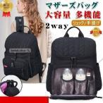 ママリュックマザーズバッグママバッグマザーズリュック手提げレディースバッグ大容量撥水容量軽量