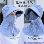 レディース サンバイザー 日焼け防止 帽子 UVカット 紫外線対策 サマーハット 日焼け防止 登山 海 旅行 マスク 花粉症対策 飛沫防止 夏