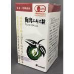 健康食品 ウメケン有機梅肉エキス粒 90g(約600粒) 6箱セット