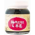 【オーサワジャパン】梅肉エキス&本葛 160g