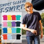 Tシャツ 無地 メンズ 半袖 カットソー レディース カラフル クラスT 激安 キッズ サイズ有り