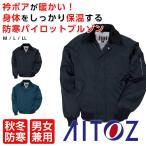パイロットジャンパー 防寒服 ブルゾン メンズ アウター パイロットブルゾン 作業服 作業着 アイトス