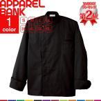 コック服 黒 AITOZ HH483 フレンチコックコート ブラック 長袖 男女兼用 ナノ加工 防汚性 吸水性 厨房用衣料 厨房服 調理服 アイトス