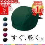 バンダナキャップ 帽子 バンダナ キャップ 制服 ユニフォーム 飲食 サービス 厨房 作業用帽子