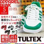 安全靴 ローカット メンズ タルテックス TULTEX スニーカー レディース 4ライン セーフティーシューズ