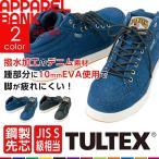 安全靴 ミドルカット メンズ タルテックス TULTEX スニーカー デニムタイプ セーフティーシューズ 51644 作業靴