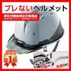 ヘルメット 工事用ヘルメット 安全保護具 作業服 タオル取り外し可能 厚生労働省検定合格 通年