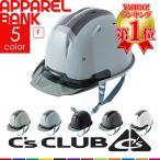 ヘルメット 工事用 作業ヘルメット セーフティーヘルメット アメリカンヘルメット