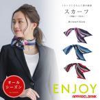 スカーフ 事務服 エンジョイ ENJOY eaz487