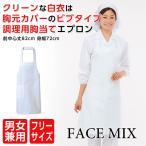 エプロン 業務用 白エプロン 前掛け 軽胸当 洗い場用 キッチン 厨房 飲食店制服