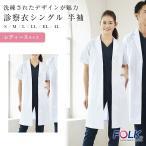 白衣 シングルドクターコート レディース Folk 診察衣 半袖 医療用白衣 医療 看護 制服 薬局衣
