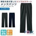 メンズパンツ folk フォーク 白衣 スクラブパンツ