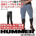 HUMMER クールアンダーパンツ メンズ 冷感インナー タイツ アンダーウェア ハマー ストレッチ 前開き 作業着
