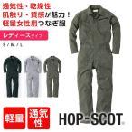 つなぎ レディース 作業服 長袖つなぎ服 女性用 軽量 オーバーオール 高耐久 ツナギ HOPSCOT ホップスコット オールシーズン