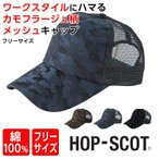 キャップ 帽子 カジュアルメッシュキャップ カモフラージュ 迷彩 アーミーキャップ コットン ワークキャップ