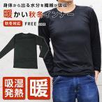 防寒インナー 長袖 アンダーシャツ 発熱インナー アウトドア インナーシャツ ロングTシャツ 防寒シャツ コンプレッションウェア 作業着