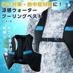 冷却ベスト クーリングベスト 作業着 水で冷却できる エアーセンサー 猛暑対策 熱中症対策