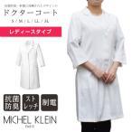 ドクターコート 白衣 レディース MICHEL KLEIN 診察衣