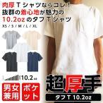 Tシャツ 厚手 半袖 ポケット tシャツ メンズ ずっしり 10.2オンス ヘビーウェイト ms1151