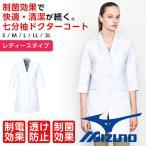 ドクターコート女性 白衣 診察衣 ミズノ 七分袖 レデ