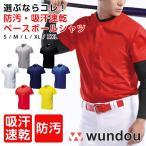 野球 ユニフォーム 大人 練習着 ベースボールシャツ ベースボール ユニホーム 練習着 無地 即日発送可