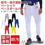 野球 ユニフォームパンツ ズボン 練習着 ガチパンツ 野球ウェア ベースボールパンツ ロングタイプ 送料無料 即日発送可