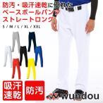 野球 ユニフォームパンツ ズボン 練習着 ガチパンツ 野球ウェア ベースボール パンツ ストレートロングタイプ 送料無料 即日発送可