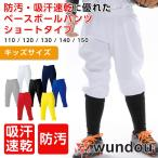 野球パンツ ジュニア ショートフィット 送料無料 ユ ニフォームパンツ クラシックスタイル 練習着 ガチパンツ ベースボールパンツ 即日発送可