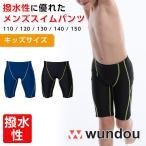 競泳水着 男子 ジュニア スイムパンツ 子供用 キッズ WUNDOU 送料無料 練習着 即日発送可