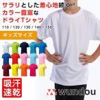Tシャツ ジュニア 超軽量 ドライ ラグラン Tシャツ スポーツ ラッシュガード ドライライトTシャツ キッズ 330 子供 白 ホワイト 洗える 即日発送可の画像