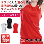 ランニングウェア ランシャツ レディース ノースリーブ ウィメンズ ランニングシャツ陸上 マラソン 5520 即日発送可