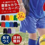 ハーフパンツ メンズ サッカー フットサルパンツ プラクティスパンツ サッカーパンツ レディース wundou 8001