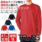 Tシャツ 長袖 メンズ レディース ユニセックス 無地 大きいサイズ 有 UVカット 速乾 スポーツ メッシュ ロンT