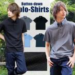 ポロシャツ メンズ トップス ボタンダウンポロシャツ 半袖 無地 半袖ポロシャツ ビジカジ ノータイ クールビズ