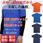 ポロシャツ メンズ レディース ポケット付き 半袖ポロシャツ 作業用ポロシャツ 送料無料