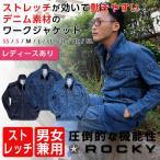 ライダースジャケット メンズ 長袖 デニム ストレッチ フライトジャケット 男性 ROCKY ワークウェア 作業服 作業着
