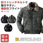 フライトジャケット 作業服 防寒 ブルゾン メンズ 防寒 フライト ジャケット ストレッチブルゾン 男性 新作