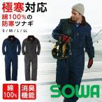 防寒つなぎ 作業着 つなぎ 防寒 メンズ ツナギ 作業服 ツイル 続服 つなぎ服