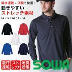 ポロシャツ メンズ ボタンダウン 長袖シャツ SOWA ポケット ゴルフウェア 即日発送可
