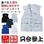 職人ベスト 作業着 ベスト メンズ 作業着 作業ベスト プロ 業務用 7010 sowa 鳶服