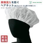 ヘアネット 100枚セット 不織布 異物混入を防ぐ インナーキャップ 衛生帽子 食品加工 調理帽 メンズ レディース セブンユニフォーム