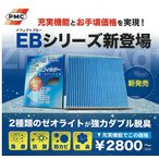 【在庫有り】 PMC エアコンフィルター(銀イオン+亜鉛イオンのダブル脱臭タイプ) トヨタ車用 EB-112