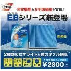 PMC エアコンフィルター(銀イオン+亜鉛イオンのダブル脱臭タイプ) スズキ車用 EB-901