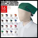 三角巾 帽子 バンダナ 飲食 レストラン 厨房 arbe 料理教室 衣装 制服 ユニフォーム ブロード