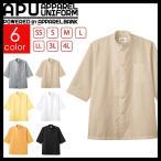 コックシャツ 七分袖 白衣 厨房シャツ 飲食 ユニフォーム 厨房 レストラン 制服 左胸ポケット