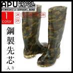長靴 安全長靴 TULTEX  メンズ 鋼製先芯 迷彩 レインブーツ 作業用品 作業靴 男性 耐油 防水 セーフティーシューズ